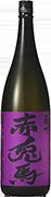 紫の赤兎馬